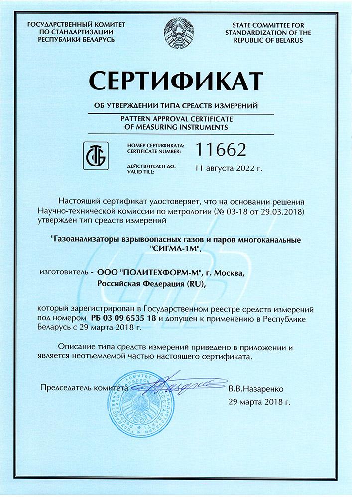 Сертификат утверждения типа