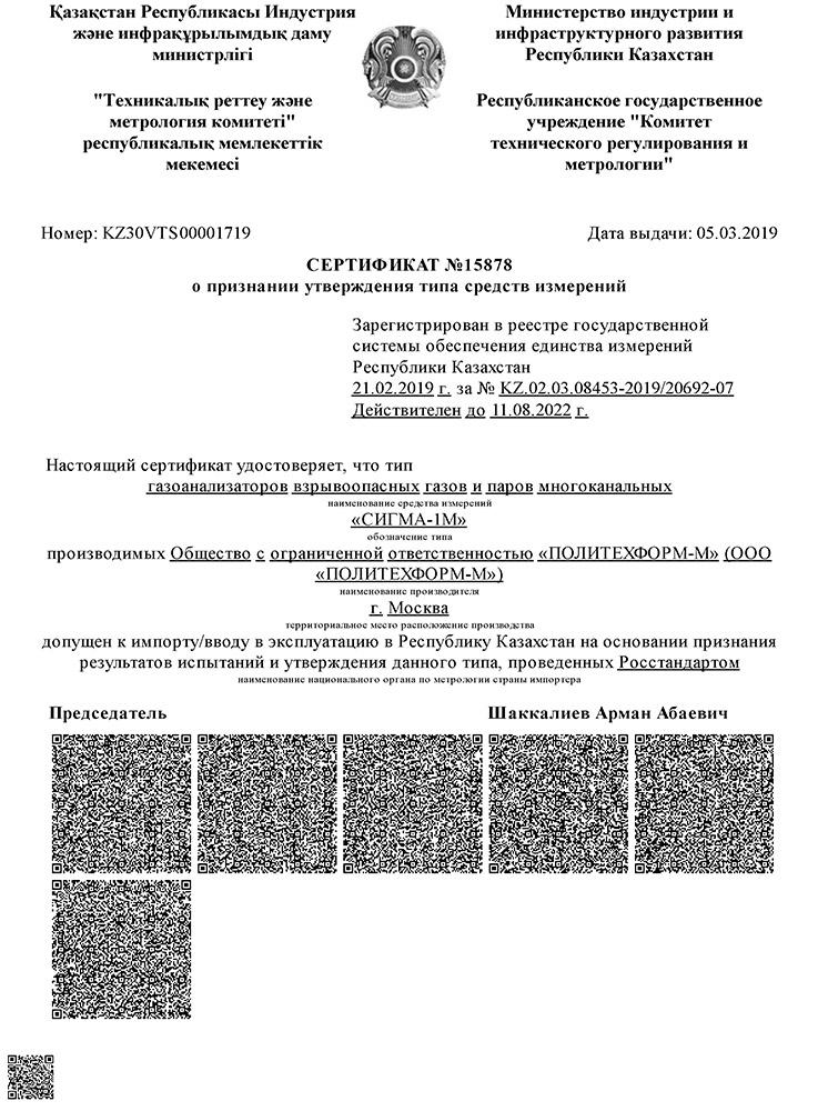 Сертификат на казахстан Сигма 1м