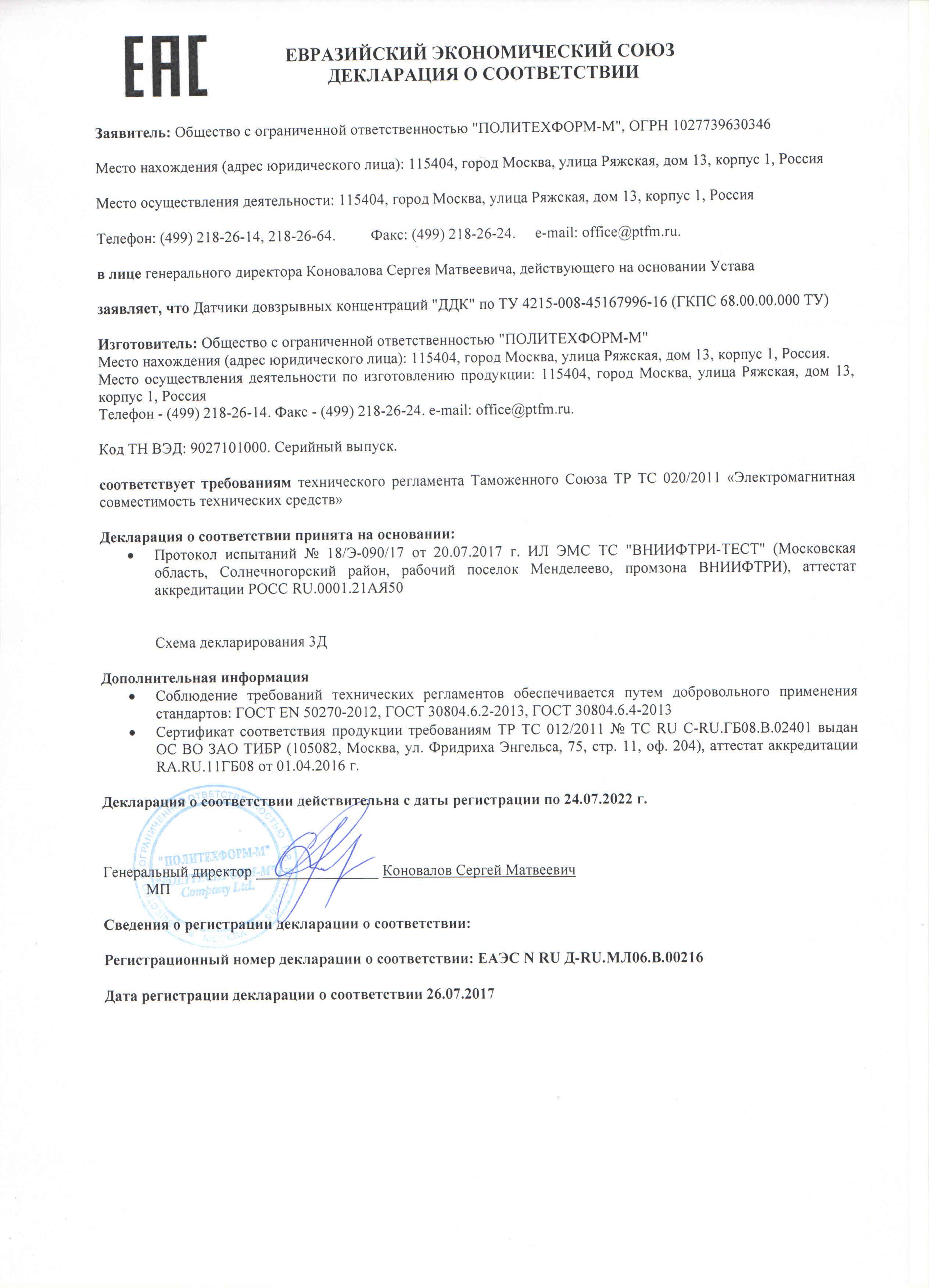 Декларация соответствия ДДК