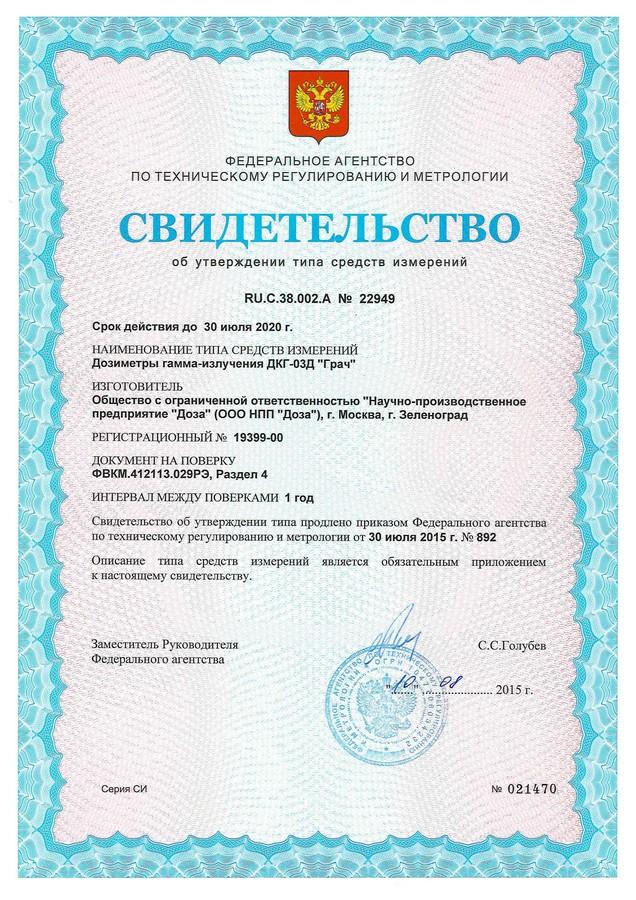 Сертификат на ДКГ-03Д (грач)