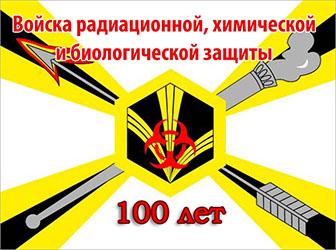РХБЗ 100 лет