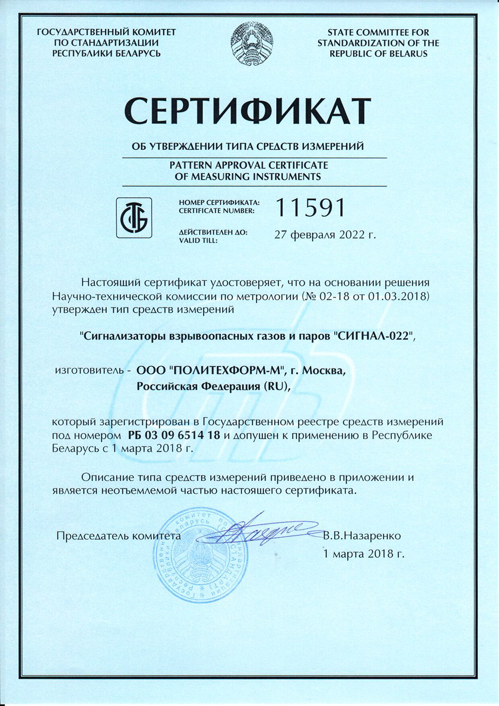 Сертификат описание типа