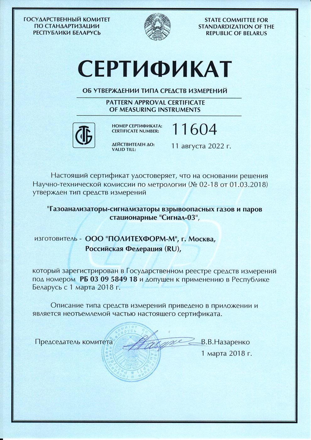 Сертификат описания типа газоанализатор сигнал-03