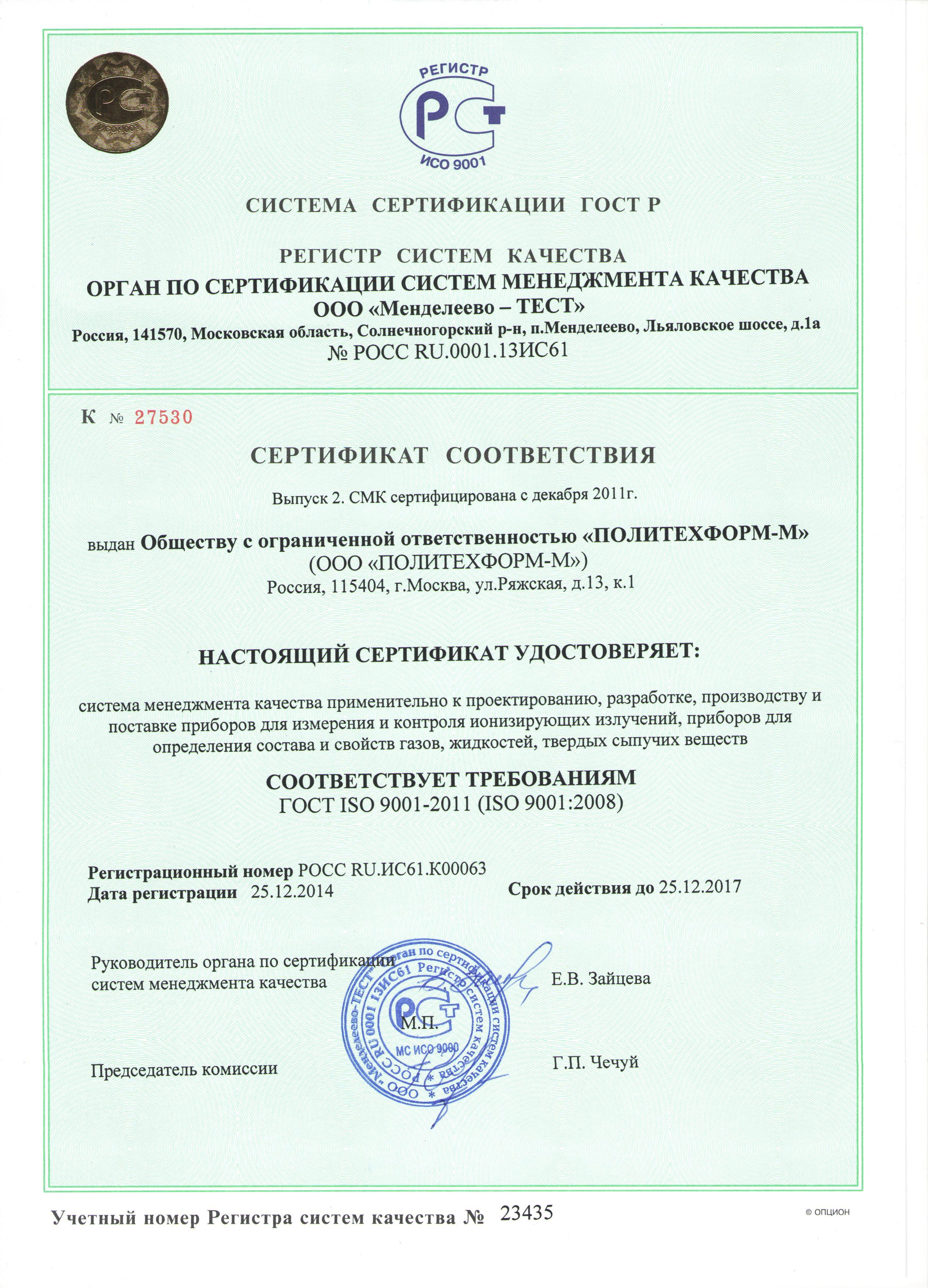 sertificat_cmk_2014