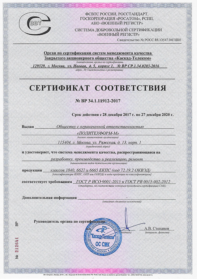 Сертификат соответствия системы менеджмента